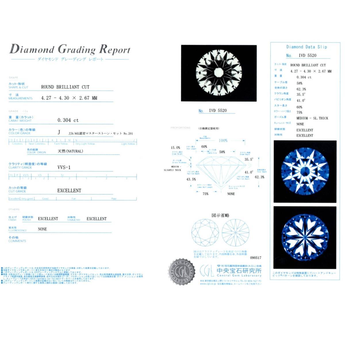 ◆【極上】プラチナ pt900 ダイヤモンド ピアス 3EX(H&C) 0.608ct 憧れの一品!diamond 2Pとも中宝鑑付き! 【珠玉】◆_中央宝石研究所発行のH&C鑑定書です。