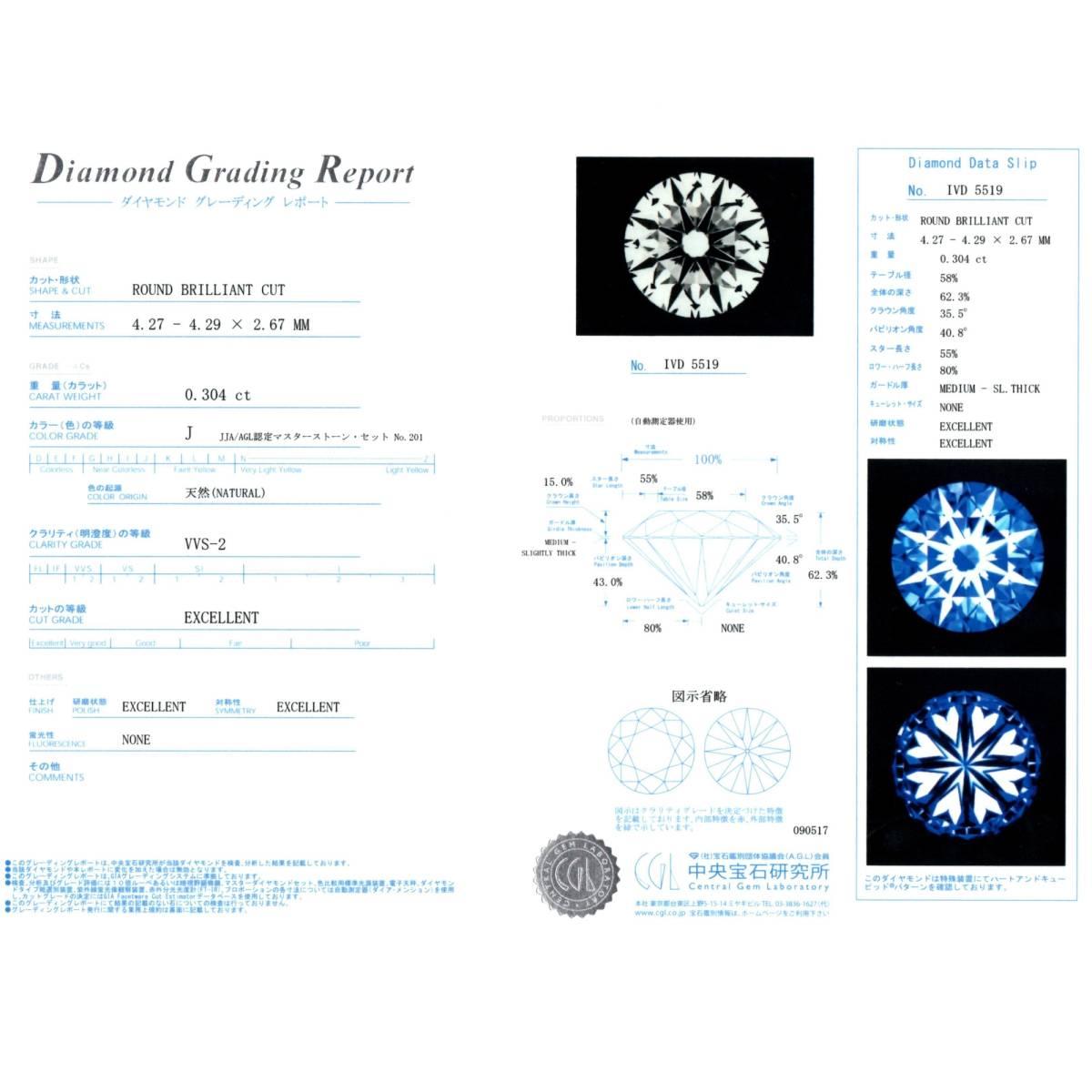 ◆【極上】プラチナ pt900 ダイヤモンド ピアス 3EX(H&C) 0.608ct 憧れの一品!diamond 2Pとも中宝鑑付き! 【珠玉】◆_それぞれのルースに1冊づつ附属します。