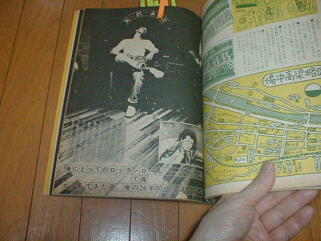 MCシスター 1976/3 矢沢永吉7P 手塚さとみ 中島みゆき 森田童子 イルカ 検索(キャロル)_画像1