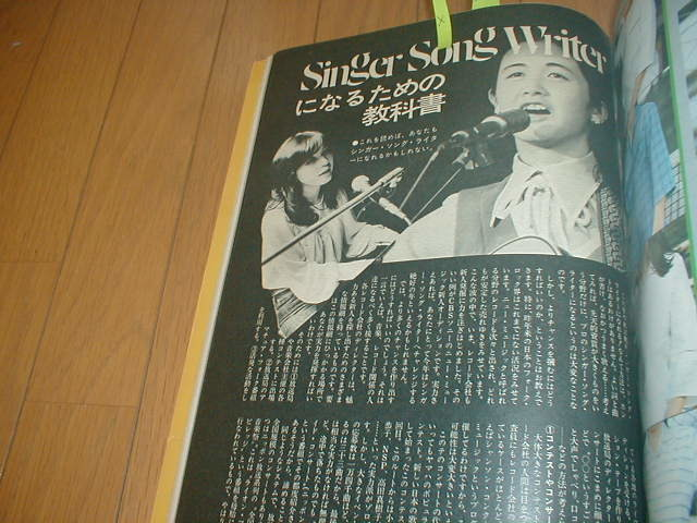 MCシスター 1976/3 矢沢永吉7P 手塚さとみ 中島みゆき 森田童子 イルカ 検索(キャロル)_画像5