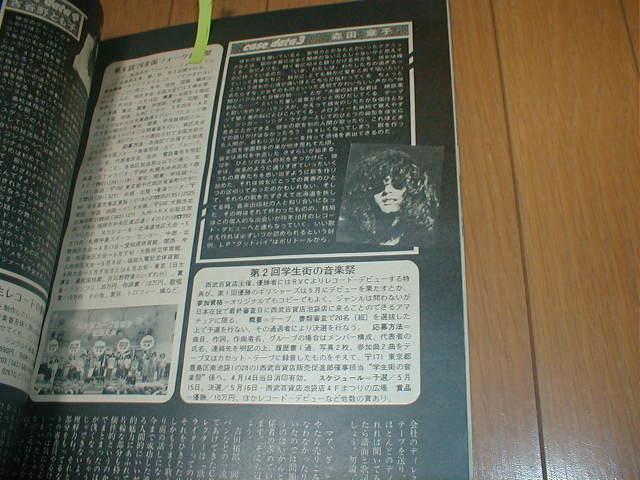 MCシスター 1976/3 矢沢永吉7P 手塚さとみ 中島みゆき 森田童子 イルカ 検索(キャロル)_画像7