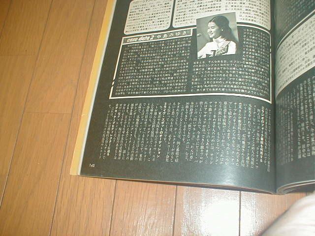 MCシスター 1976/3 矢沢永吉7P 手塚さとみ 中島みゆき 森田童子 イルカ 検索(キャロル)_画像6