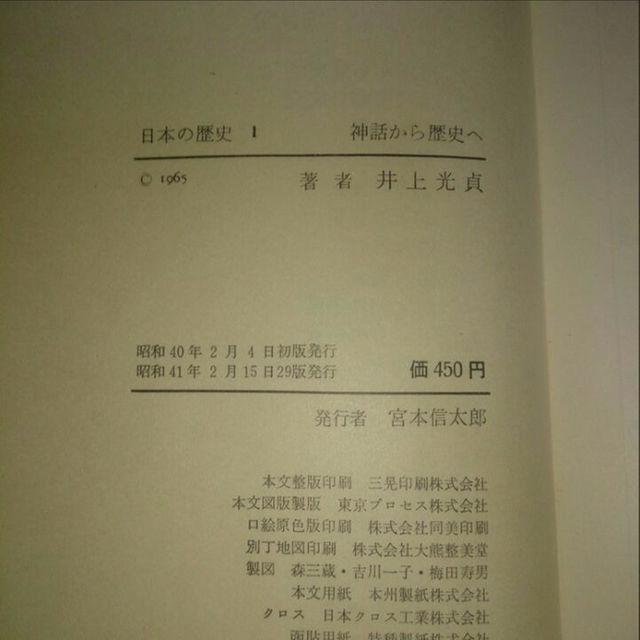 【送料込】中古 日本の歴史1~4 中央公論社 状態悪 昭和41年