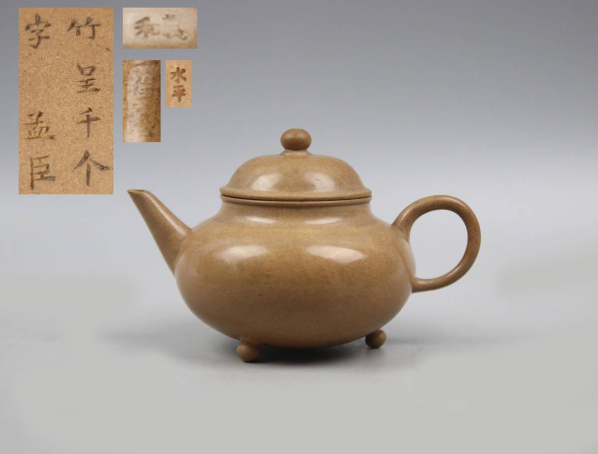 1747 時代物 漢詩刻大振り三足白泥急須 水平 義和 福記 孟臣 中国宜興 朱泥 紫砂 茶道具
