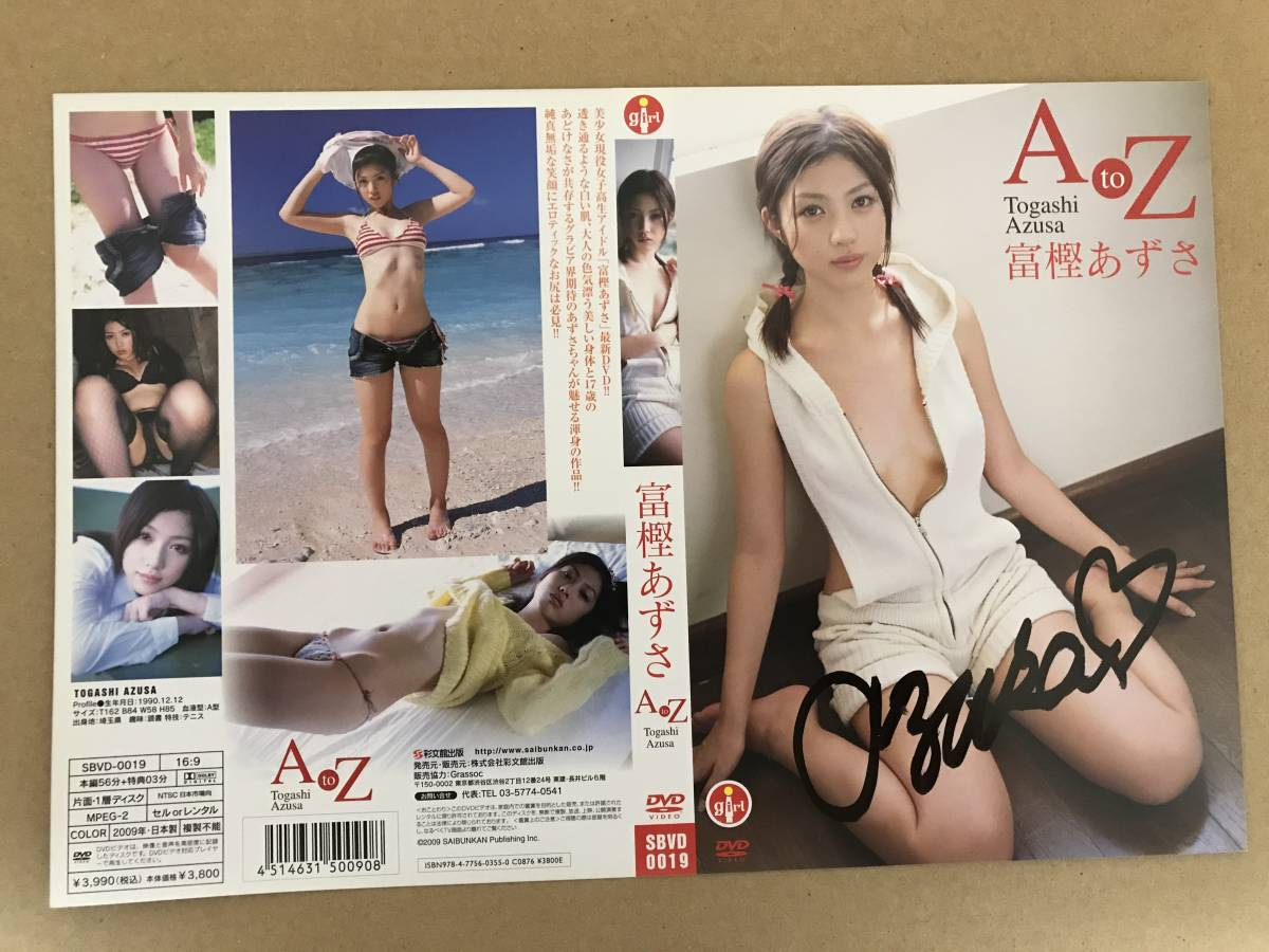 Azusa Togashi B [Non-Sale] [ Signed Jacket] ※ DVD is not included. [Bundled conclusion dispatch for the best deals]