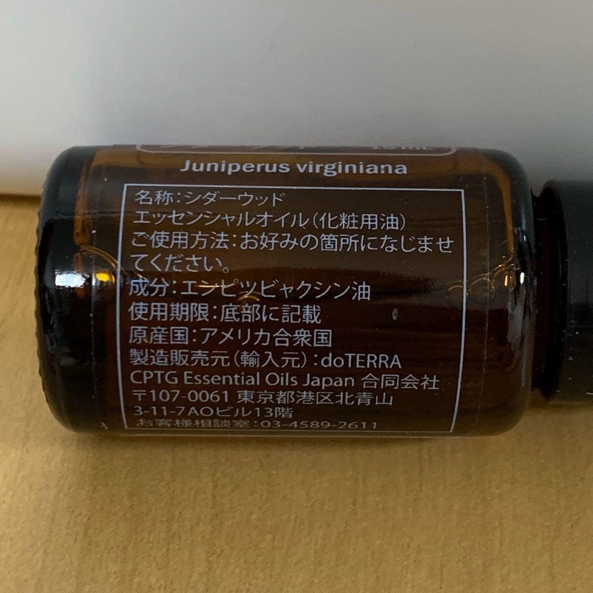 ドテラ シダーウッド  15mL  アロマオイル エッセンシャルオイル