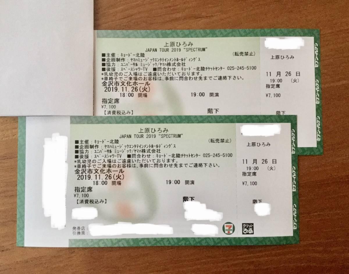 【定価以下ペアチケット!】上原ひろみ JAPAN TOUR 11/26 金沢市文化ホール 階下席通路側ペア
