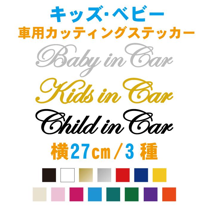 【横27cm】筆記体ベビーインカー&キッズインカー&チャイルドインカーステッカー【送料無料】カラー15色/Kids in Car/車ステッカー/シール_画像1