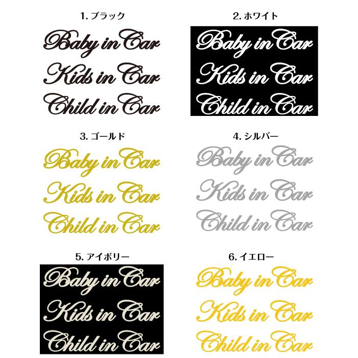 【横27cm】筆記体ベビーインカー&キッズインカー&チャイルドインカーステッカー【送料無料】カラー15色/Kids in Car/車ステッカー/シール_画像5