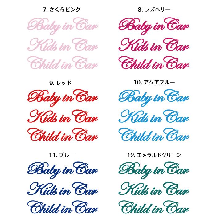 【横27cm】筆記体ベビーインカー&キッズインカー&チャイルドインカーステッカー【送料無料】カラー15色/Kids in Car/車ステッカー/シール_画像6