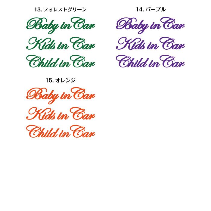 【横27cm】筆記体ベビーインカー&キッズインカー&チャイルドインカーステッカー【送料無料】カラー15色/Kids in Car/車ステッカー/シール_画像7