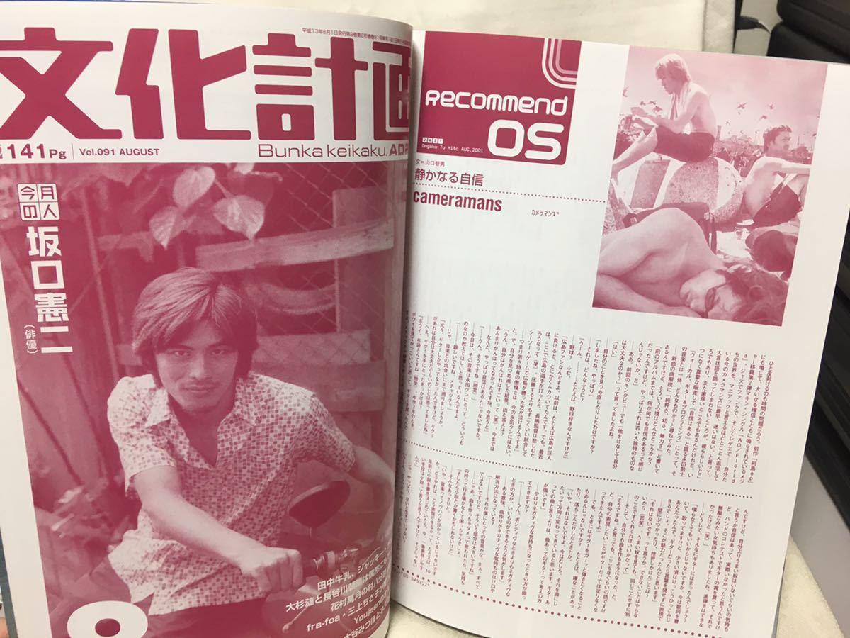 月刊 音楽と人 スガシカオのスガオ 少年、長渕剛 RIPSKYME aiko 清春 シンコー・ミュージック D1.200907_画像8