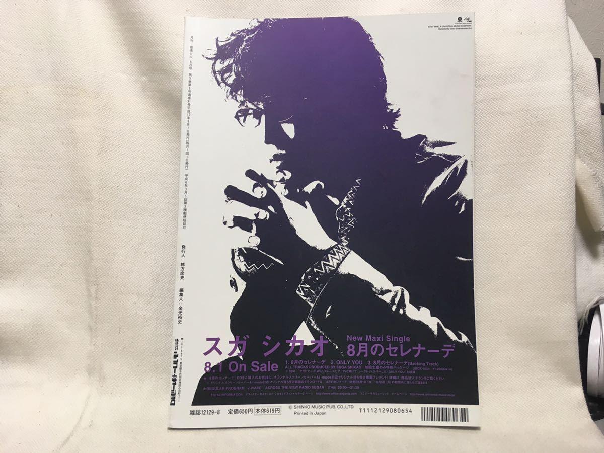 月刊 音楽と人 スガシカオのスガオ 少年、長渕剛 RIPSKYME aiko 清春 シンコー・ミュージック D1.200907_画像3