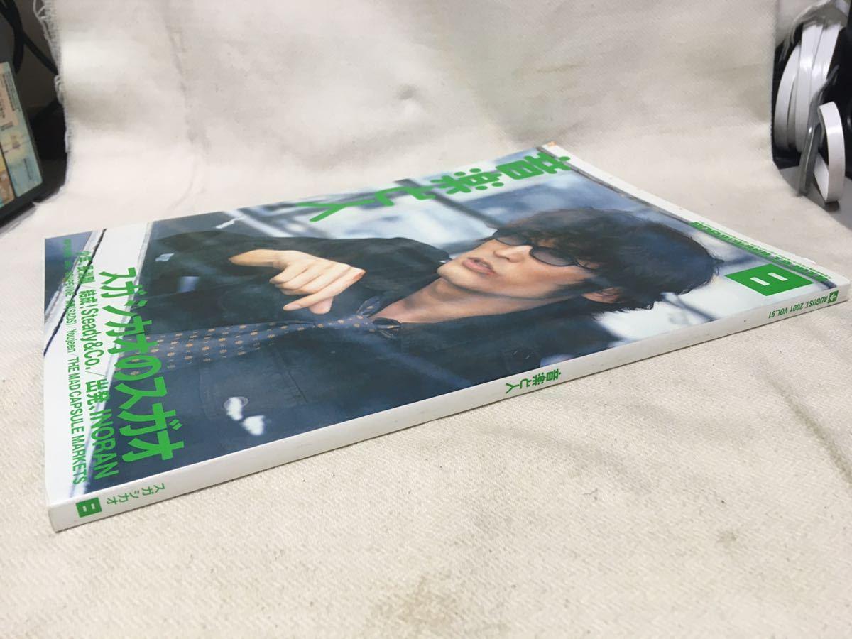 月刊 音楽と人 スガシカオのスガオ 少年、長渕剛 RIPSKYME aiko 清春 シンコー・ミュージック D1.200907_画像2