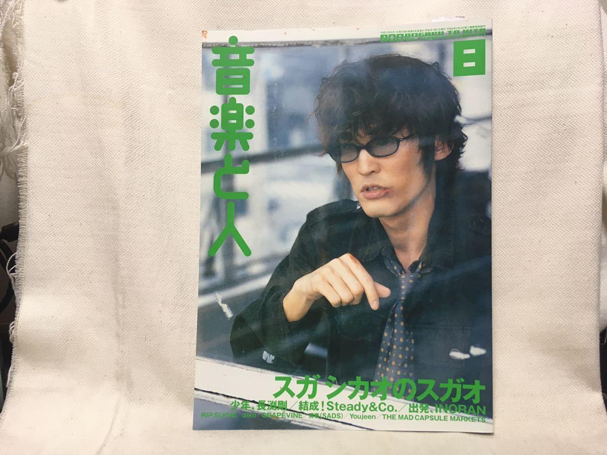 月刊 音楽と人 スガシカオのスガオ 少年、長渕剛 RIPSKYME aiko 清春 シンコー・ミュージック D1.200907_画像1