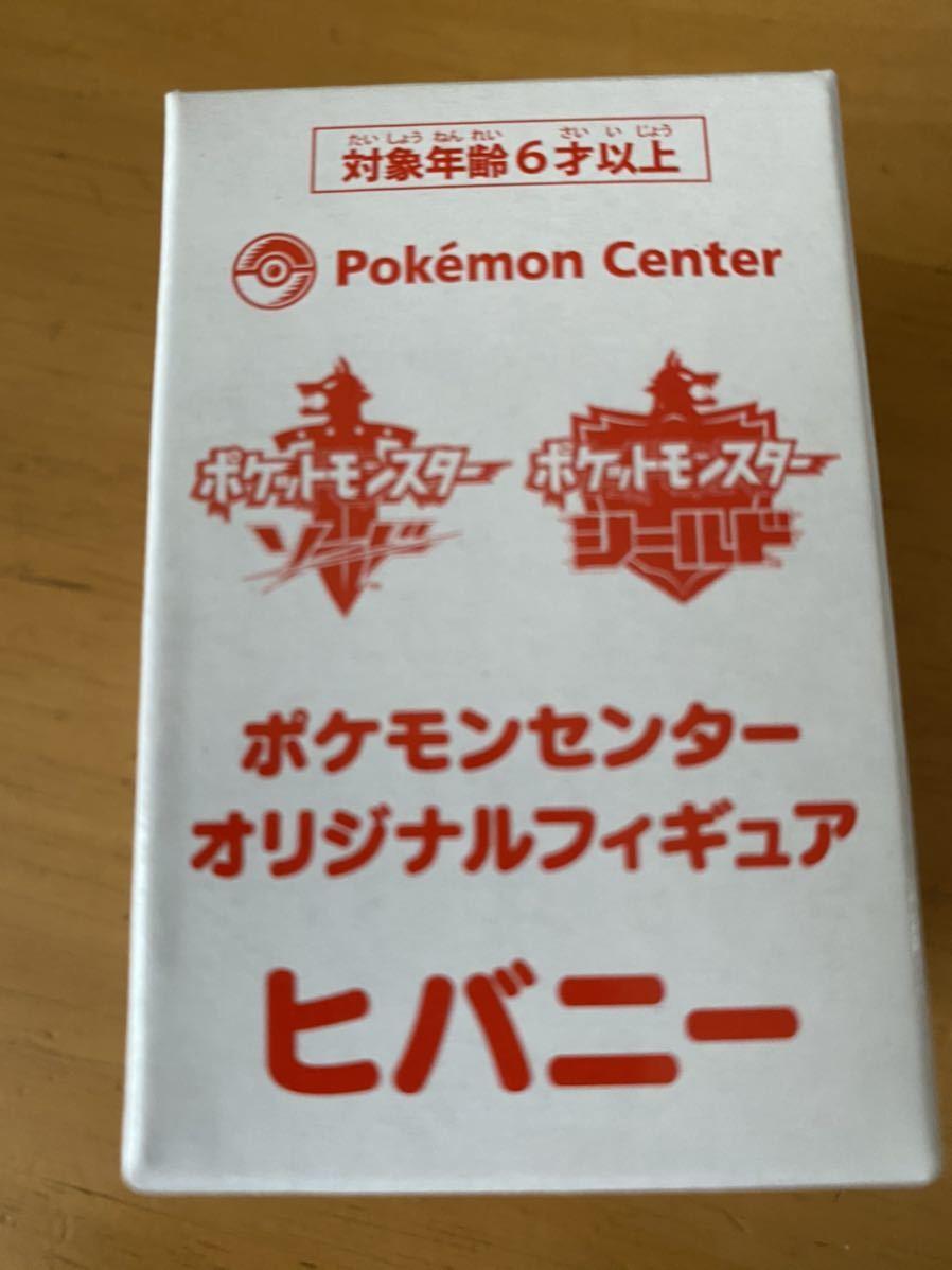 NINTENDO switch ポケットモンスター ソード シールド ポケモンセンター 限定 特典 フィギュア ヒバニー_画像1