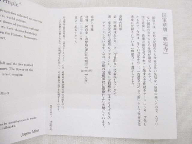 国宝章牌 『興福寺』 純白金 プラチナ 造幣局 50.2g 極美品!_画像5