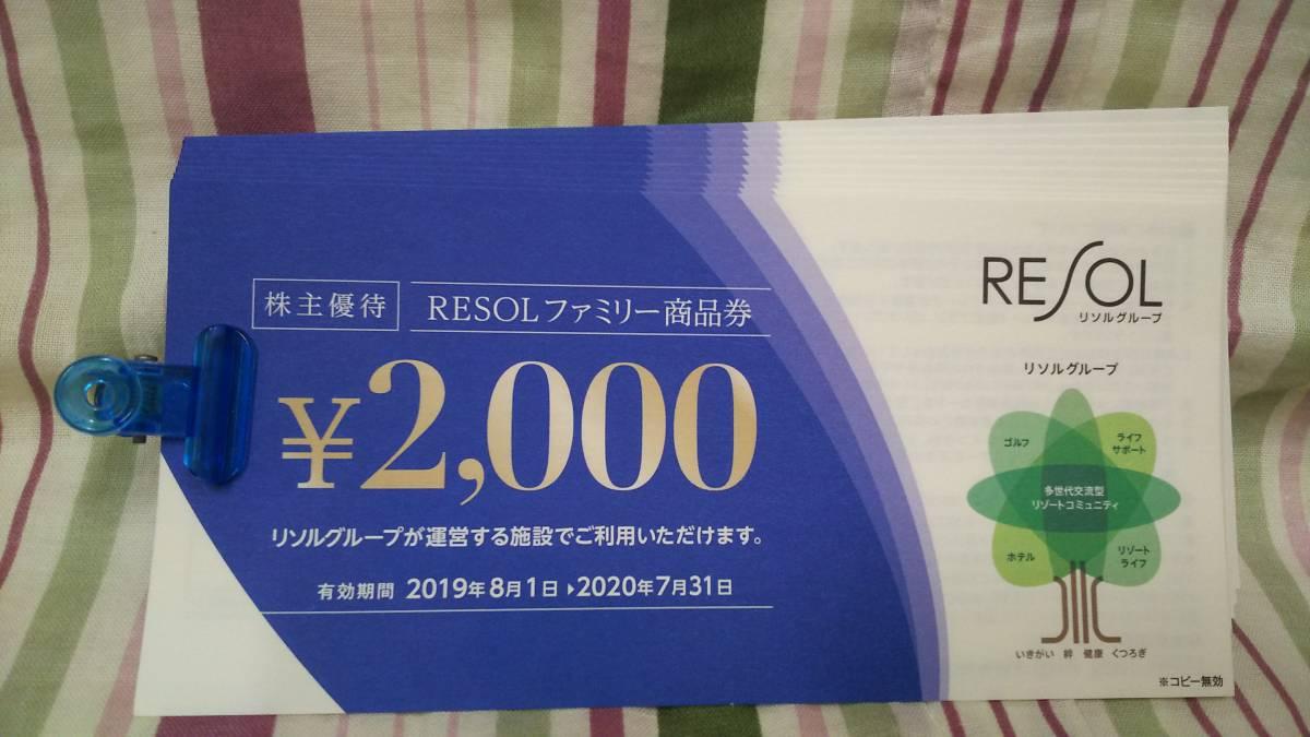 【送料込】RESOL リソル 株主優待券 20000円分 ~2020/7/31 ネコポス発送