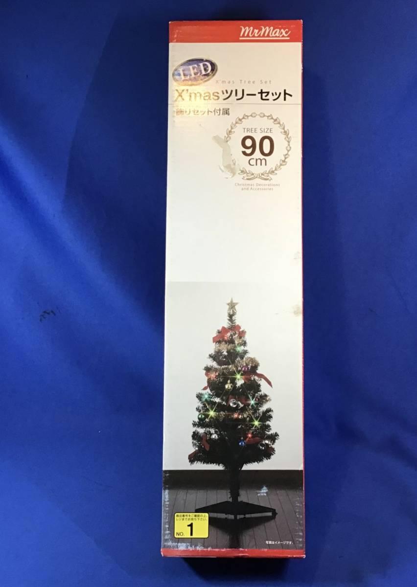 【未開封】MrMax LEDライト付きクリスマスツリーセット 90cm 飾りセット付 TJ3090-90_画像1