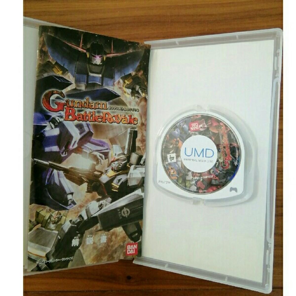 ガンダム バトルロイヤル PSPソフト 他との同梱で 550円!!