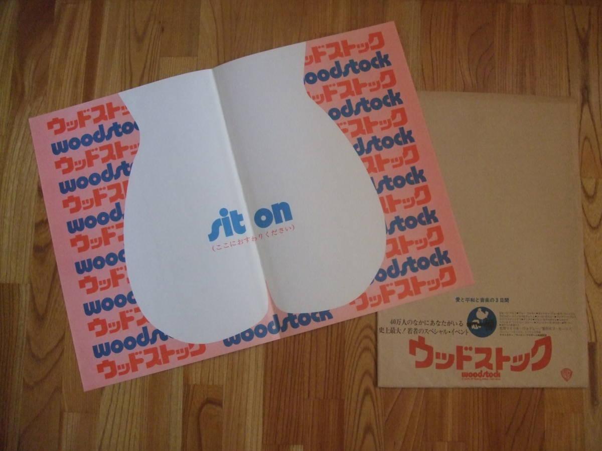 美品専門 ウッドストック 日本初公開時 B3ポスター C _画像1