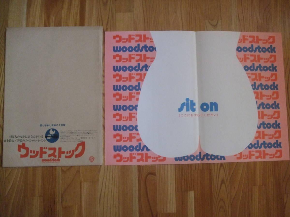 美品専門 ウッドストック 日本初公開時 B3ポスター C _画像2