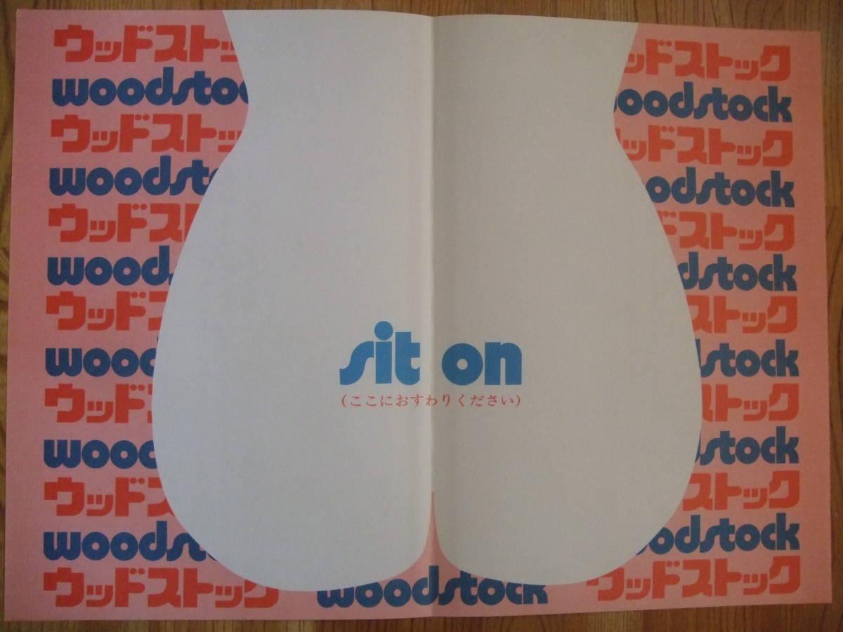 美品専門 ウッドストック 日本初公開時 B3ポスター C _画像3