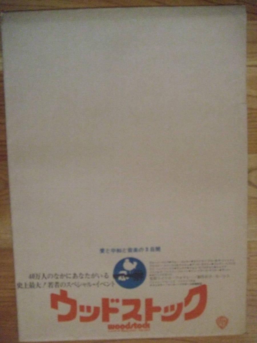 美品専門 ウッドストック 日本初公開時 B3ポスター C _画像4