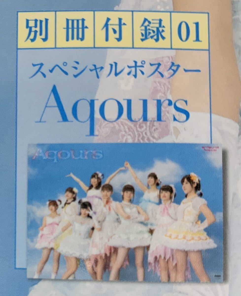 『Aqoursスペシャルポスター』声優アニメディア付録