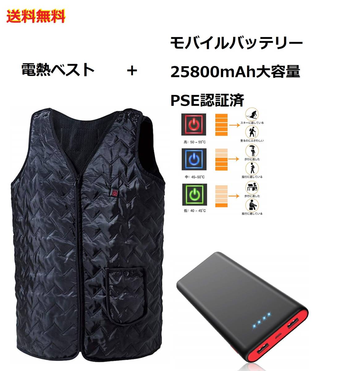 largish size electric heated vest + mobile battery. set | raise of temperature heating heat the best made in Japan raise of temperature fiber &PSE certification settled size adjustment possibility free shipping