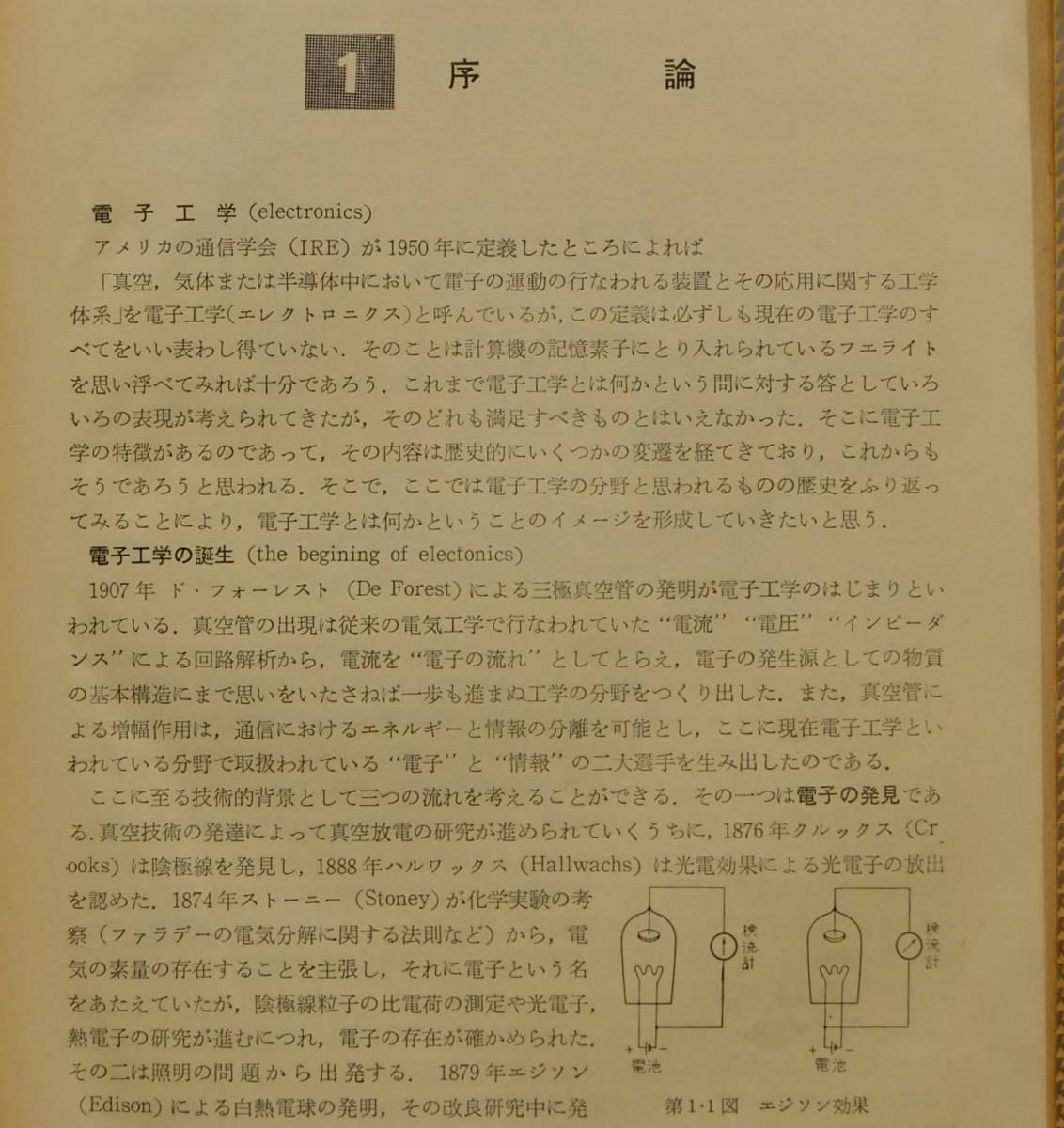 電気理論Ⅰ。Ⅱ。情報処理システム。自動制御の基礎と応用。電気材料および部品。電子工学編。初歩の電気機器。7冊。_電子工学