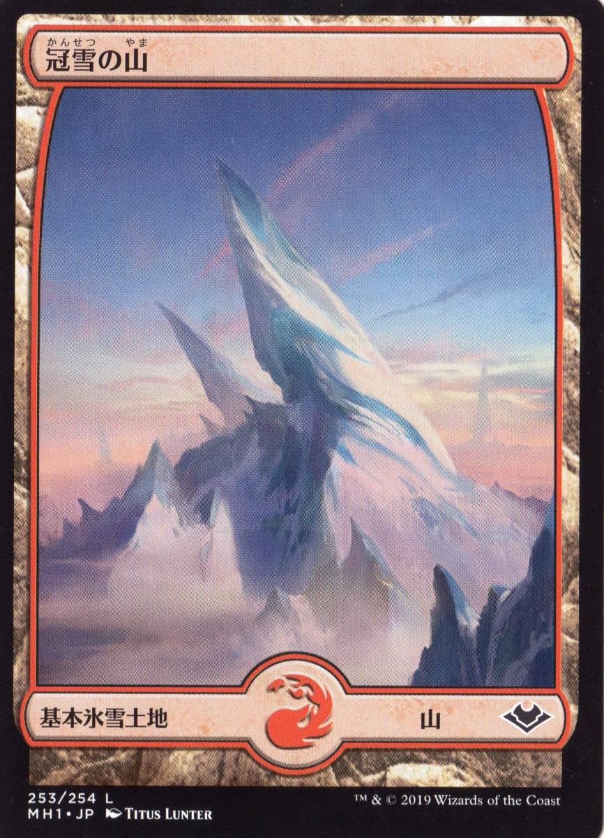 MTG 冠雪の山 日本語 9枚迄 MH1 (A)_画像1