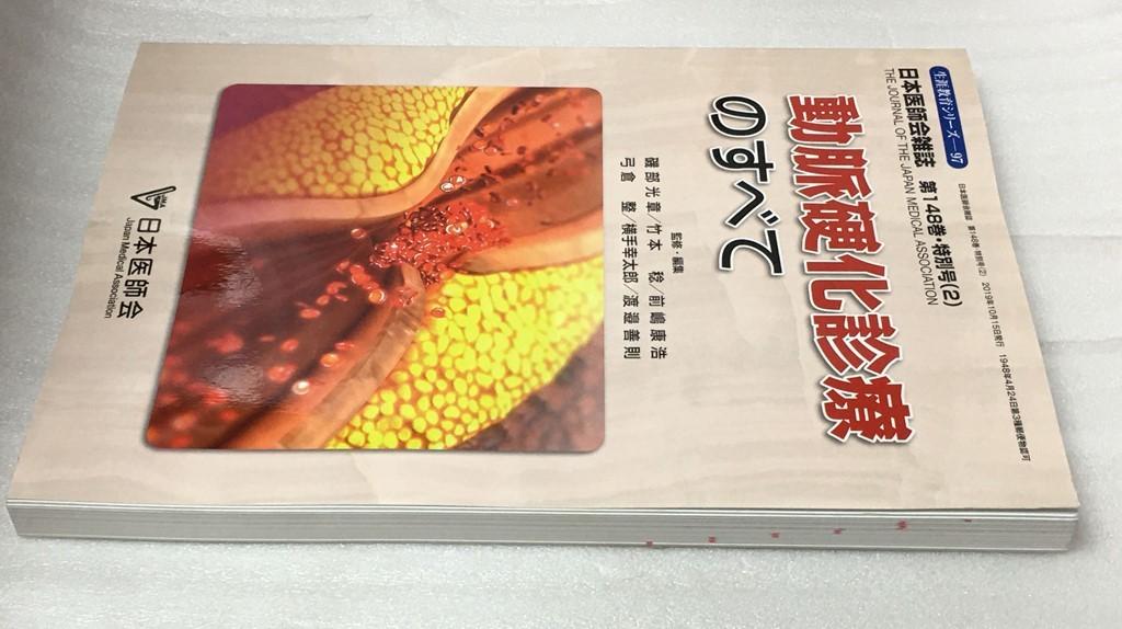 動脈硬化診療のすべて 日本医師会生涯教育シリーズ 生涯教育シリーズ 97 日本医師会雑誌 第148巻 特別号(2) _画像3