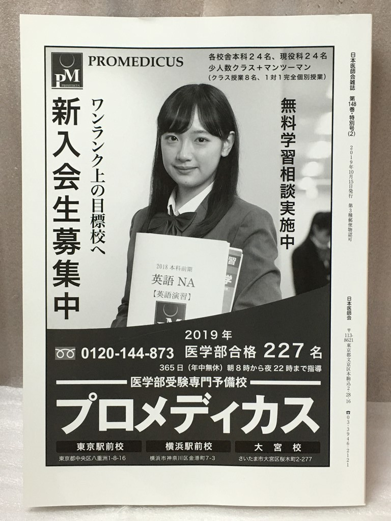 動脈硬化診療のすべて 日本医師会生涯教育シリーズ 生涯教育シリーズ 97 日本医師会雑誌 第148巻 特別号(2) _画像2