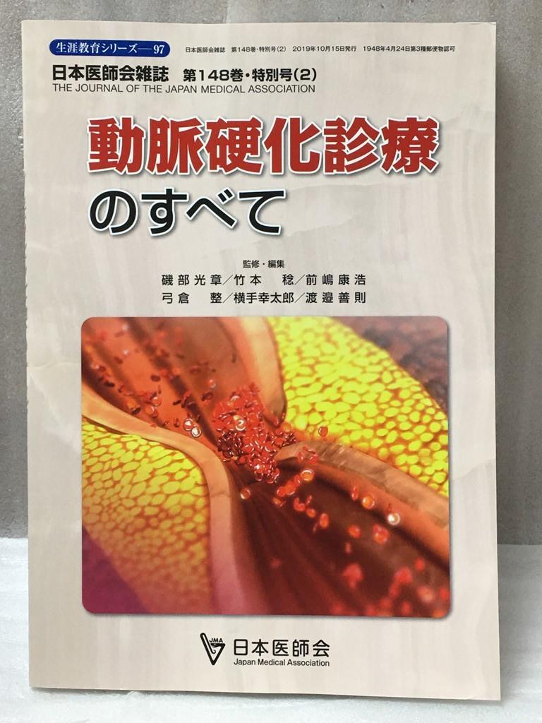 動脈硬化診療のすべて 日本医師会生涯教育シリーズ 生涯教育シリーズ 97 日本医師会雑誌 第148巻 特別号(2) _画像1