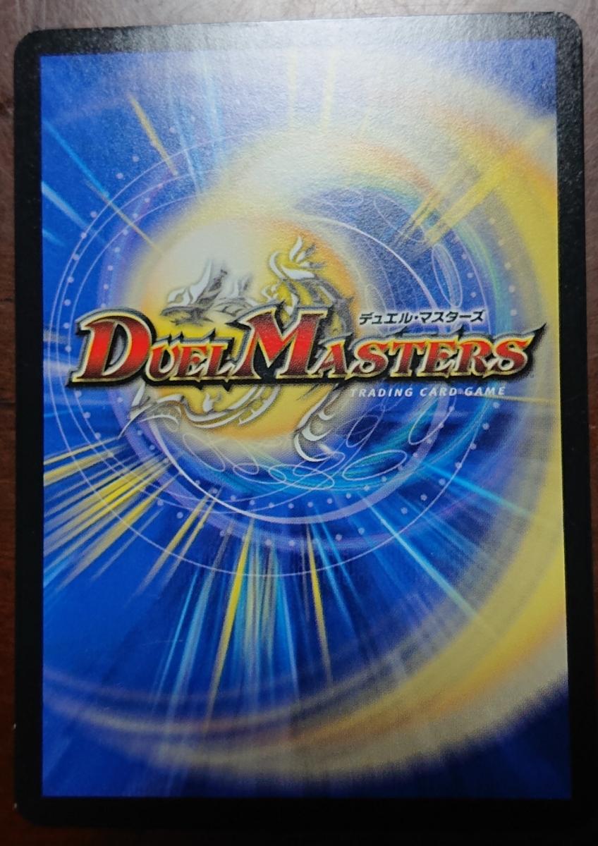DUEL MASTERD デュエル・マスターズ 純白目 ラビカテロン ジュラシック・ドラゴン クリーチャー 中古 カード ゲーム _画像2