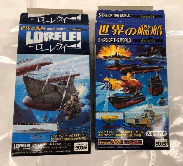 タカラ トミー TAKARA TOMY 世界の艦船 1/144 ローレライ N式潜航艇 世界の艦船 リサーガムⅡ号 セット まとめ 外箱_画像2