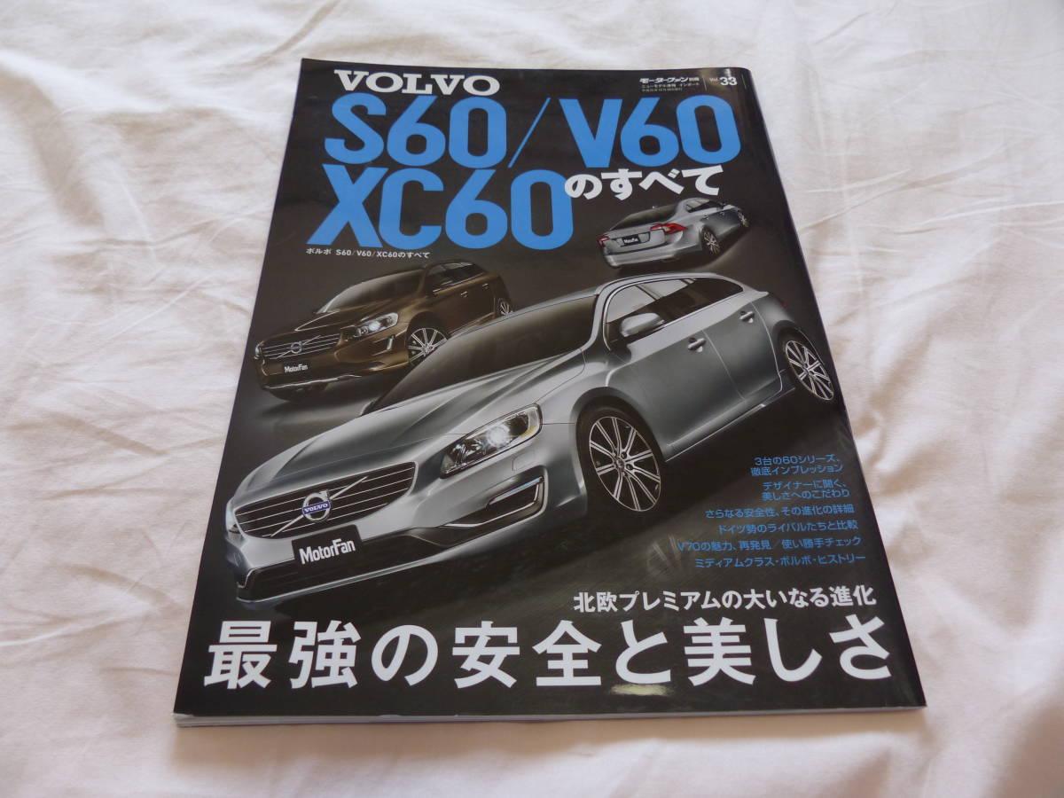 ボルボ S60/V60/XC60の?#24037;伽啤ˉ猢`ターファン別冊