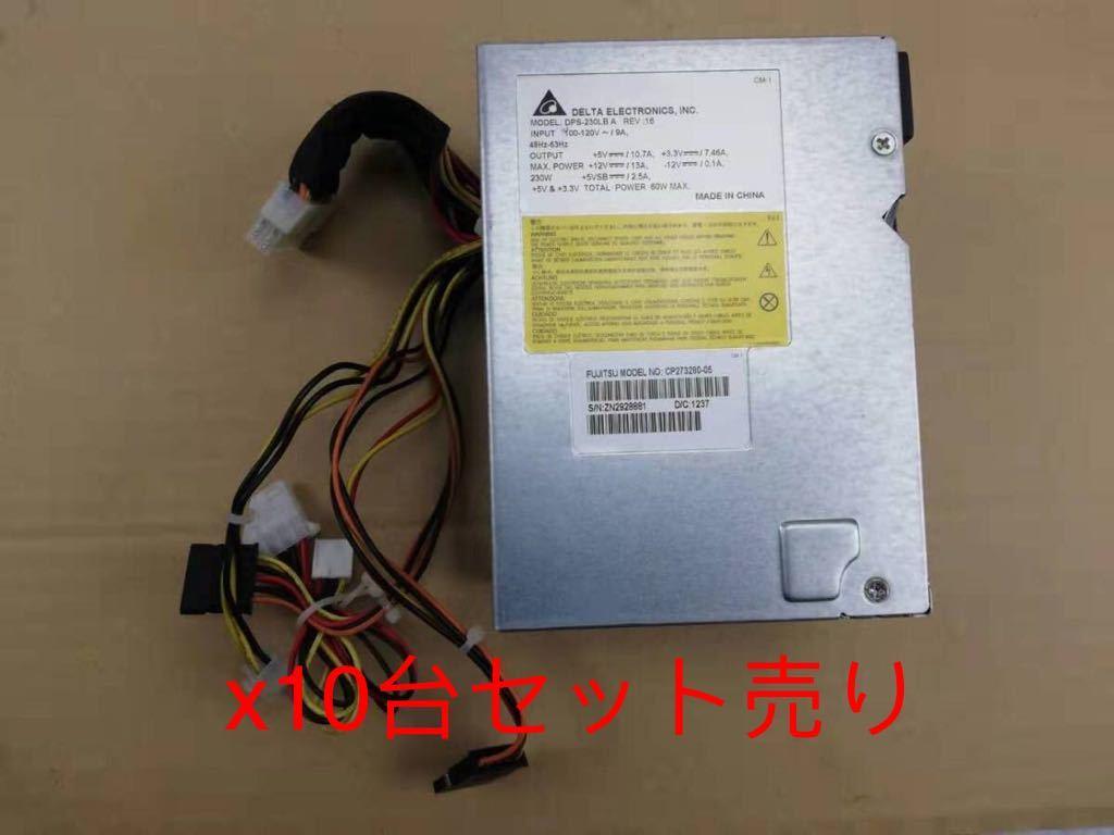中古パーツ 複数可Fujitsu ESPRIMO デスクトップ用230w電源ユニットD550,D551,D5280,D5290等対応 DPS-230LB C/DPS-230PB/DPS-230LB A *10台_画像1