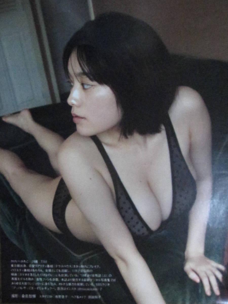 切り抜き(a917-4)筧美和子_画像6