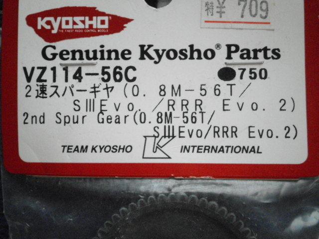 ★★ 京商 kyosho Vone SR RRR Evo 2速スパ-ギヤ 0.8M-56T ★★ _画像2
