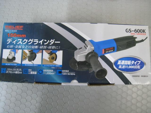 YK64電動工具★100mmディスクグラインダーGS-600K/ダイヤモンドカッター・レンチ、ラバーマット_画像2