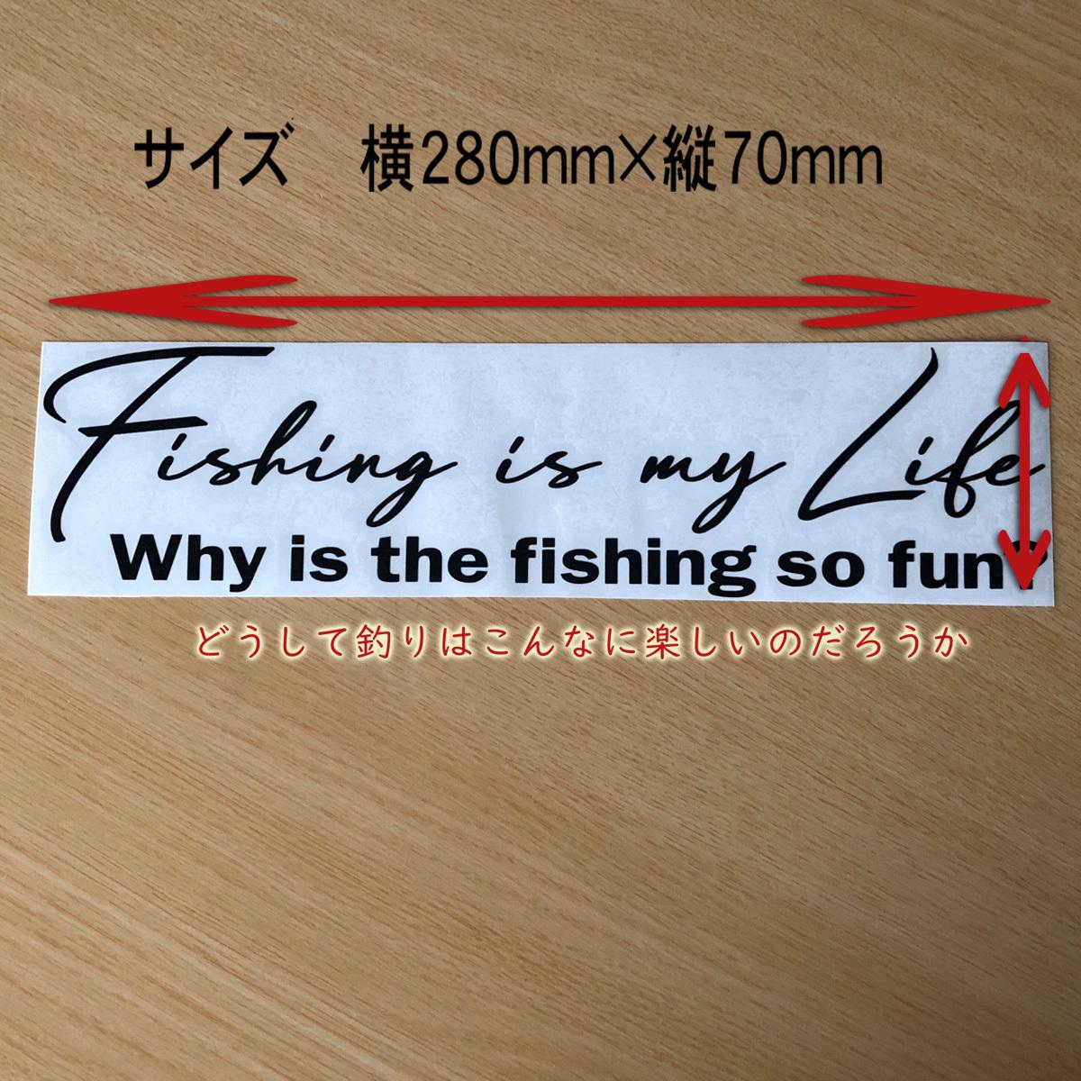 Fishing is my Life!(手書き風文字)カッティングステッカー Why is the fishing so fun?どうして釣りはこんなに楽しいのか?NO519_画像2