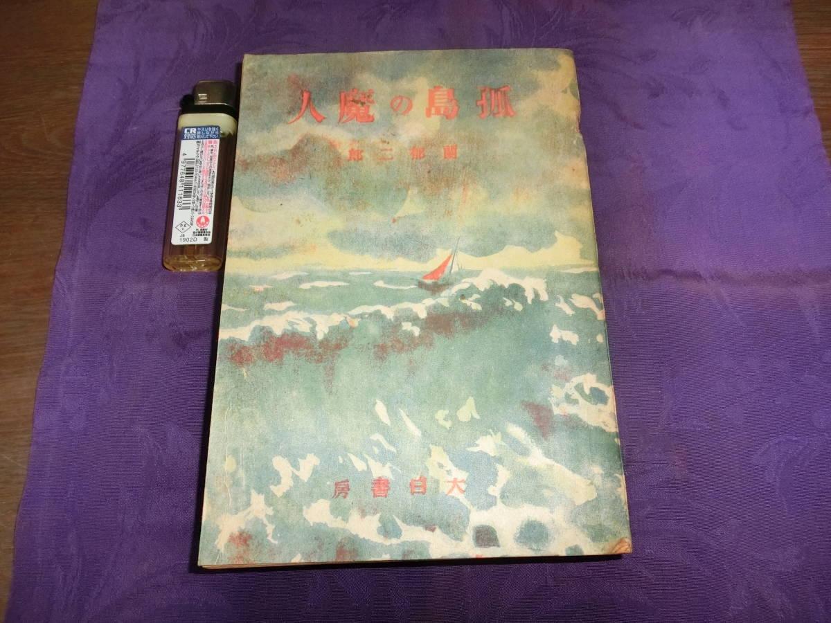 長編探偵小説、孤島の魔人「古澤岩美装」蘭郁二郎、昭和十六年初版