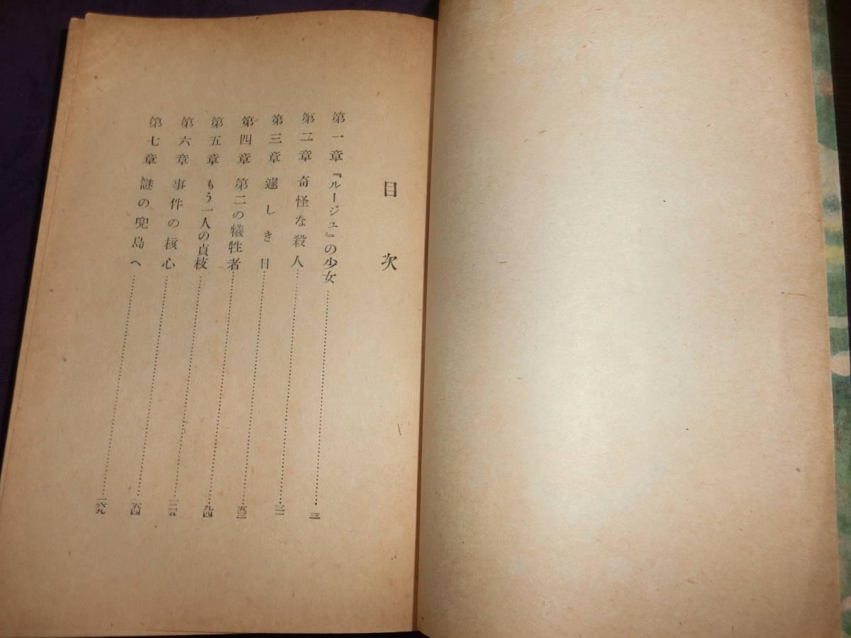 長編探偵小説、孤島の魔人「古澤岩美装」蘭郁二郎、昭和十六年初版_画像7