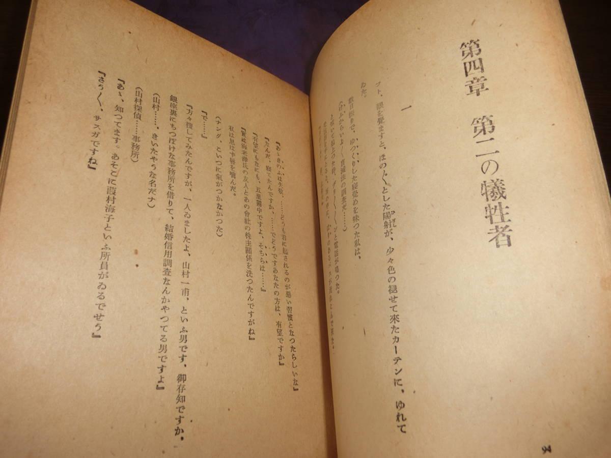 長編探偵小説、孤島の魔人「古澤岩美装」蘭郁二郎、昭和十六年初版_画像9