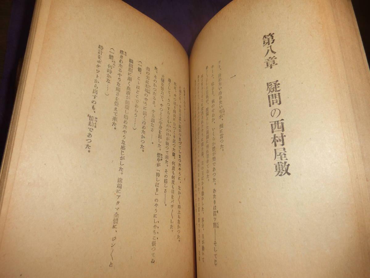 長編探偵小説、孤島の魔人「古澤岩美装」蘭郁二郎、昭和十六年初版_画像10
