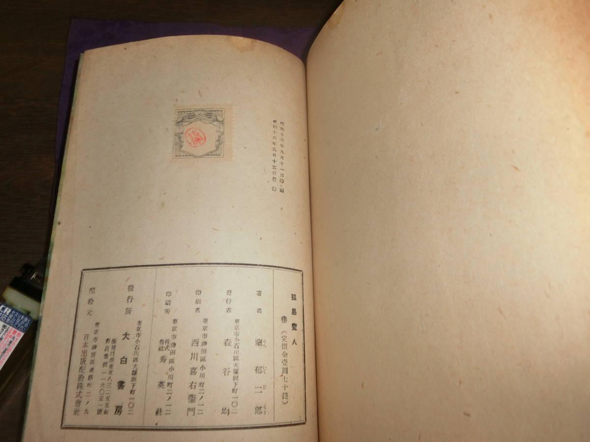長編探偵小説、孤島の魔人「古澤岩美装」蘭郁二郎、昭和十六年初版_画像5