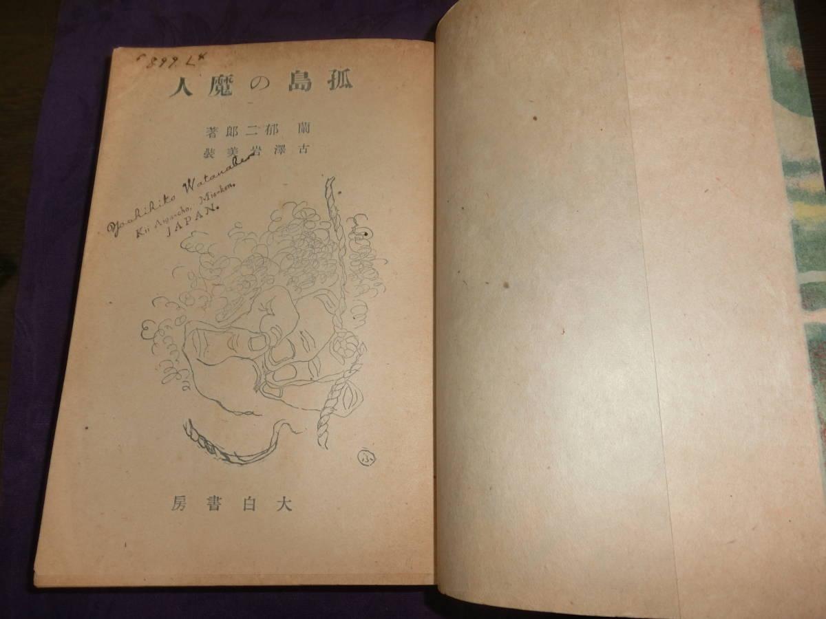 長編探偵小説、孤島の魔人「古澤岩美装」蘭郁二郎、昭和十六年初版_画像6