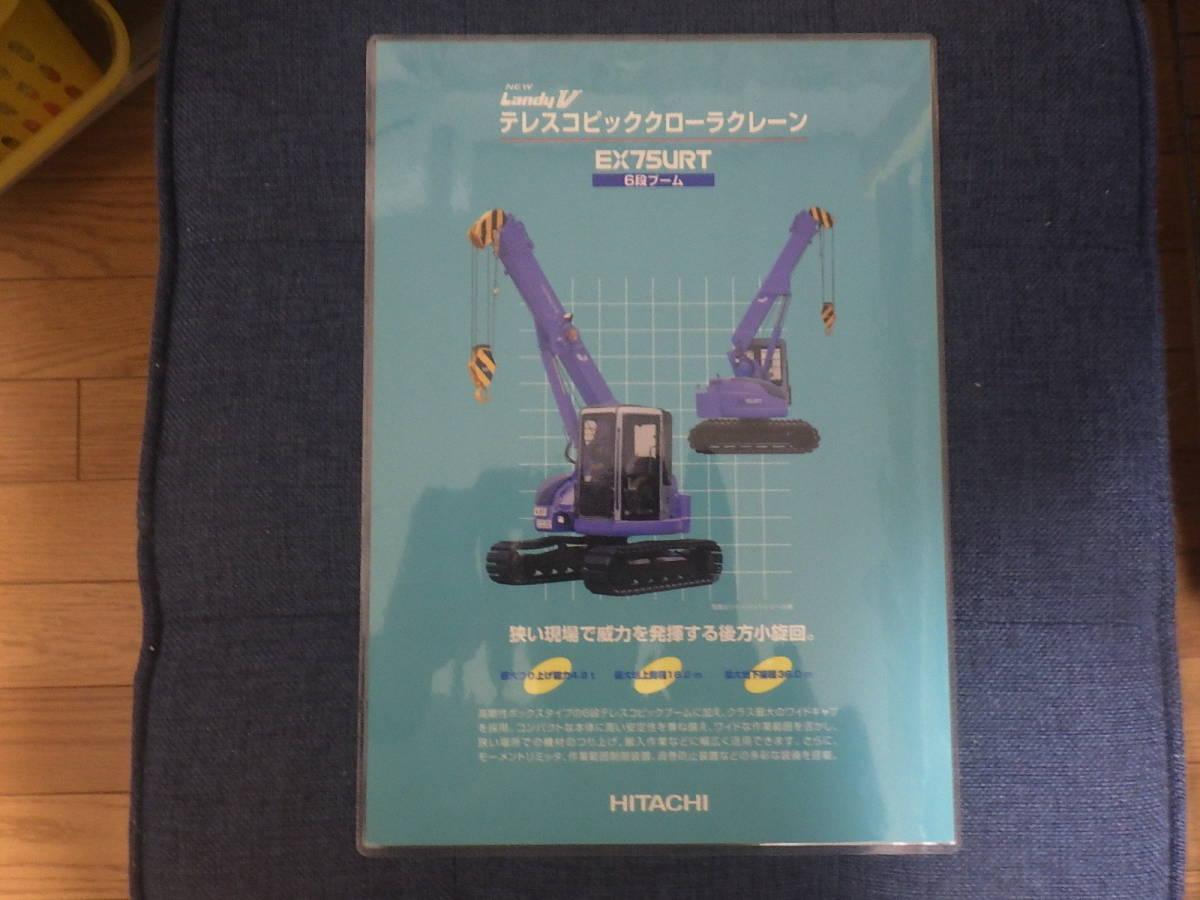 日立建機 重機カタログ テレスコピッククローラクレーン EX75URT カタログ